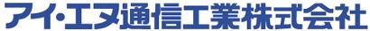 アイ・エヌ通信工業株式会社ロゴ